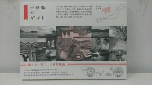 小豆島のギフト