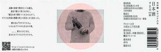 okuruyo_label