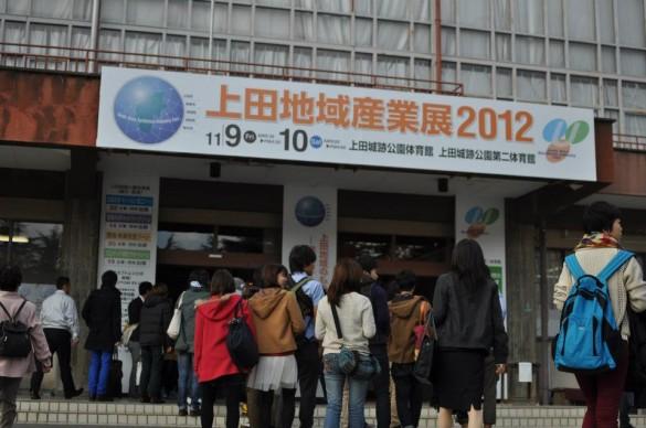 上田地域産業展_01