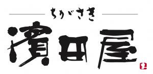 濱田屋ロゴ