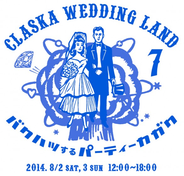 20140708_weddingland7_main