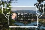 tab01_fukushima-nishiaizu.slide4