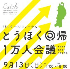 150821_kaiki_omote_ol