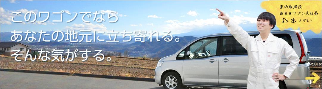 top_sugimoto_in_wagon_mini